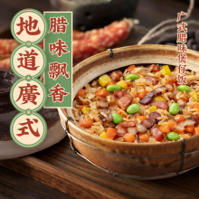 西贝广式腊味煲仔饭350g(2盒)