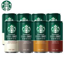 星巴克 星倍醇即饮浓咖啡饮料 四口味各一罐 228ml*4罐