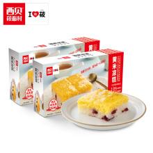 西贝黄米凉糕+糖桂花酱(400g)2盒