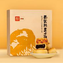 西贝燕麦月饼 热卖14年爆品回归