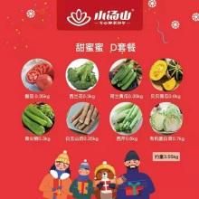 【小汤山】甜蜜蜜蔬菜礼盒 四种套餐 9种蔬菜 当日采摘顺丰包邮 约2.65-3.35KG