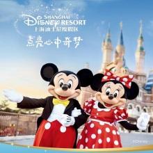 【游园季】上海迪士尼度假区-1日门票