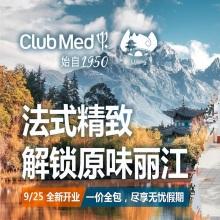 全新ClubMed丽江度假村 开村礼遇火爆来袭