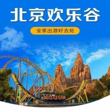 【游园季】北京欢乐谷门票(需先官网预约在买票/刷身份证入园)