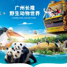 【游园季】广州长隆野生动物世界-1日门票