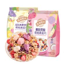 西麦 西澳阳光 酸奶果粒+水果坚果 每日燕麦片组合 350g*2