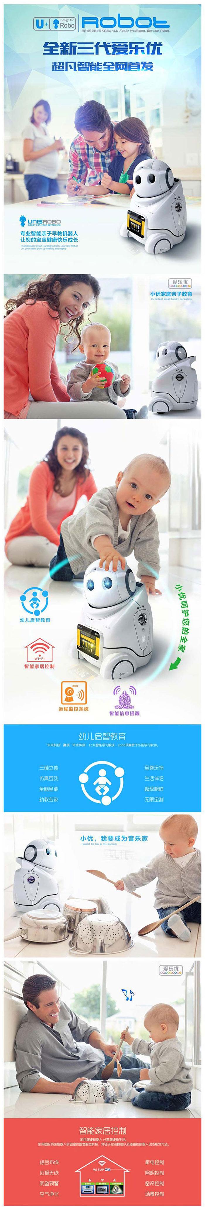 爱乐优 u03家用智能声控 机器人
