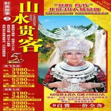 【春节】山水贵客-贵州双飞五日