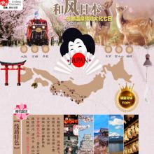 和风日本. 双古都双温泉传统文化7日(MU)