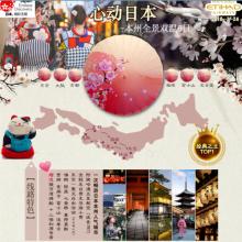 心动日本·本州全景双温泉6日行程EY-名名线