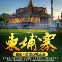 柬埔寨双城连游5晚7天(3+1店)