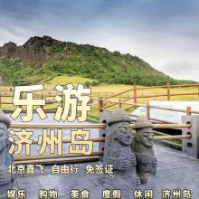 9月-10月【乐游济州 】济州一地4天 1+3