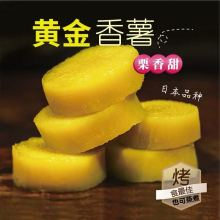【小汤山】黄金香薯 红薯5斤宅配装 新鲜蔬菜 安全可追溯 顺丰到家