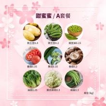 【小汤山】甜蜜蜜蔬菜礼盒 四种套餐 9种蔬菜 当日采摘顺丰包邮 约3-3.5KG