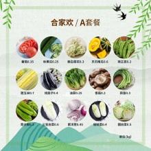 【小汤山】合家欢蔬菜礼盒 四种套餐 15种蔬菜 当日采摘顺丰包邮 约5KG