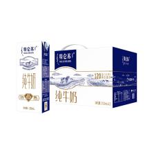 特仑苏 纯牛奶 250ml*12盒