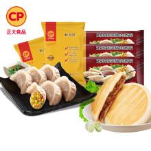 CP正大食品 品质肉食组合2820g(鲜肉饼480g*3+玉米蔬菜猪肉蒸饺460g*3)