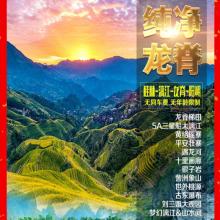 【购实惠】广西:桂林/大漓江/龙脊/银子岩/阳朔