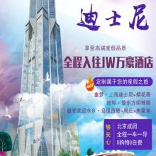上海迪士尼+乌镇+周庄+朱家角双高
