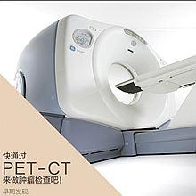 新视野国际旅行社 医疗健康旅行:日本PET-CT检查之旅 [至少提前30天预约 北上广-东京 成人(4人起订))]
