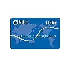 世通卡 北京通用购物卡 [1000元]