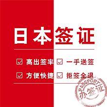 新视野国际旅行社 日本签证 个人三年多次自由行旅游签证 北京领区 拒签全退 [冲绳或东北三县停留一晚 10个工作日 日本]