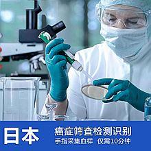 新视野国际旅行社 医疗健康旅行:日本疾病筛查 手指采集血样 可检测识别十几种疾病 仅需10分钟 [日本]