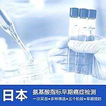 新视野国际旅行社 医疗健康旅行:日本氨基酸指标早期疾病检测 [日本]