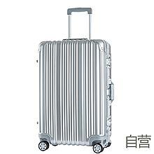 民生电商自营 旅行之家竖条纹铝框拉杆箱旅行箱银色T1169 [25寸,银色]
