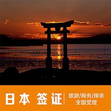 民商智惠 日本旅游签证 商务签证 探亲访友签证 仅北京领区 [简化资料补差价]