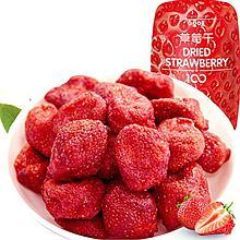 BCW 百草味 蜜饯新鲜风干果脯草莓干 [100g]