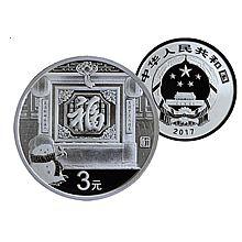 民商智惠 2017年贺岁银币纪念币.3元福字币 [8克银币]