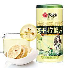 民商智惠 买1送1 艺福堂 冻干柠檬片泡茶 泡水蜂蜜柠檬片花草茶叶80g Y93033 [80g/罐]