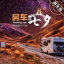 聚伙 【七夕房车行】北京-纳西部落-北京2日游 [入住帐篷(自驾) 所有人群 8月26日]
