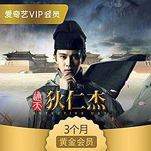 爱奇艺 VIP黄金会员季卡 [1张]