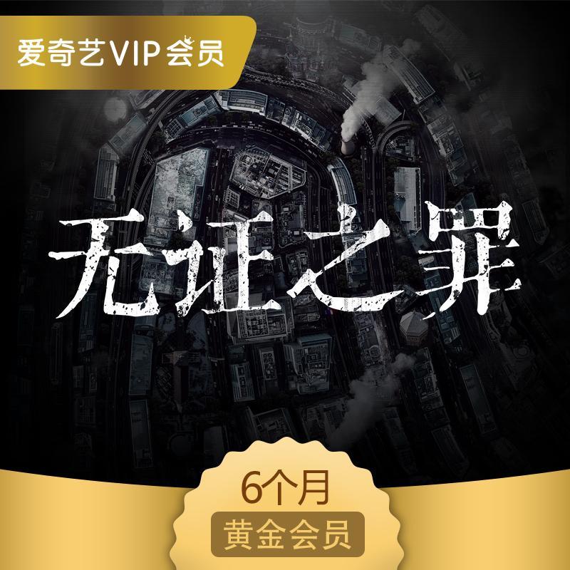 爱奇艺 VIP黄金会员半年卡 [1张]