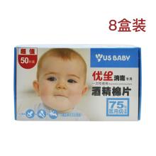 US baby 一次性酒精棉片(消毒湿巾) [50片*8盒]