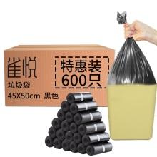 雀悦 厚实干湿分类垃圾袋45*50cm [600只装]