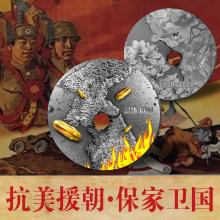 天中金 志愿军抗美援朝出国作战70周年纪念铜章 [60mm铜章]