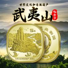 中国金币 武夷山纪念币5元面值.世界文化和自然遗产方形纪念币异形币 [武夷山纪念币 单枚]
