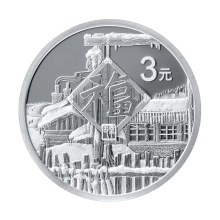 中国金币 2021年贺岁金银币.3元福字币纪念币贺岁银币 [贺岁8克银币]