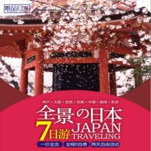 全景日本7