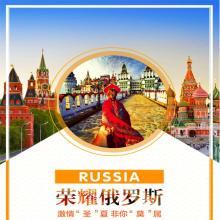 俄罗斯-浪漫风情(8天 )