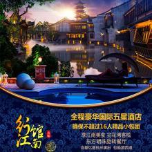 华东行馆5日游 北京双高铁往返