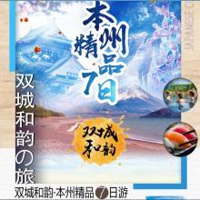 印象日本本州精品七日游(MU)