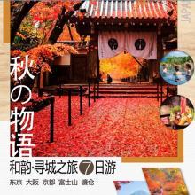 【秋之物语】印象日本七日游(阪东)