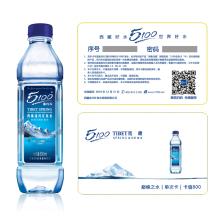 5100西藏冰川矿泉水 卡券 500ml*24瓶*3箱