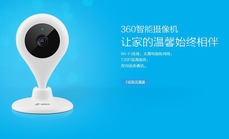 360 [全球优品] 360智能摄像头 [哑白]