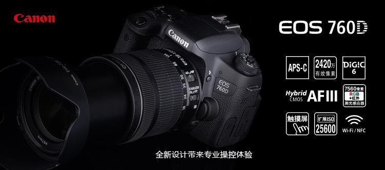 佳能canon eos 760d 数码单反相机 (ef50mmf1.8定焦镜头)
