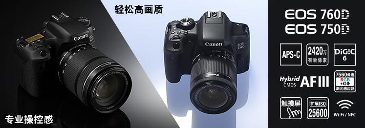 佳能canon eos 760d单反机身+腾龙18-200镜头